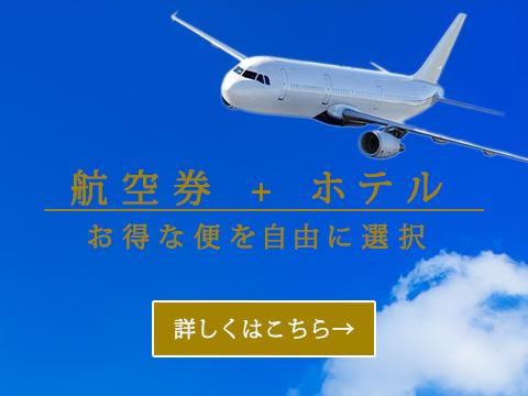 航空券+ホテル お得な便を自由に選択